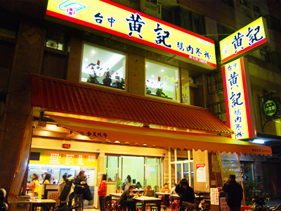 Taichung Delicacy.Huang's Goose Restaurant:10% off