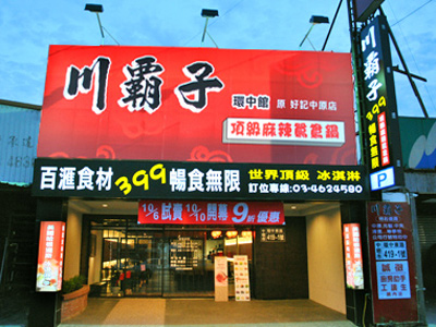 Taoyuan Delicacy.Szechuan Spicy Hot Pot Restaurant:10% off